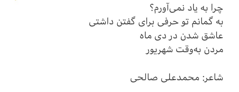Persian poetry by Seyyed Ali Salehi